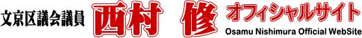 文京区議会議員 西村修 オフィシャルサイト