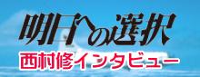 西村修 明日への選択インタビュー