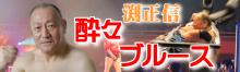 渕正信オフィシャルブログ 酔々ブルース
