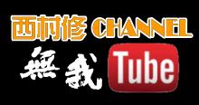 西村修 動画チャンネル