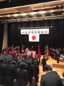 小石川消防団、始め式